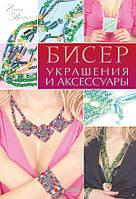 Книга Бисер. Украшения и аксессуары Елена Вирко