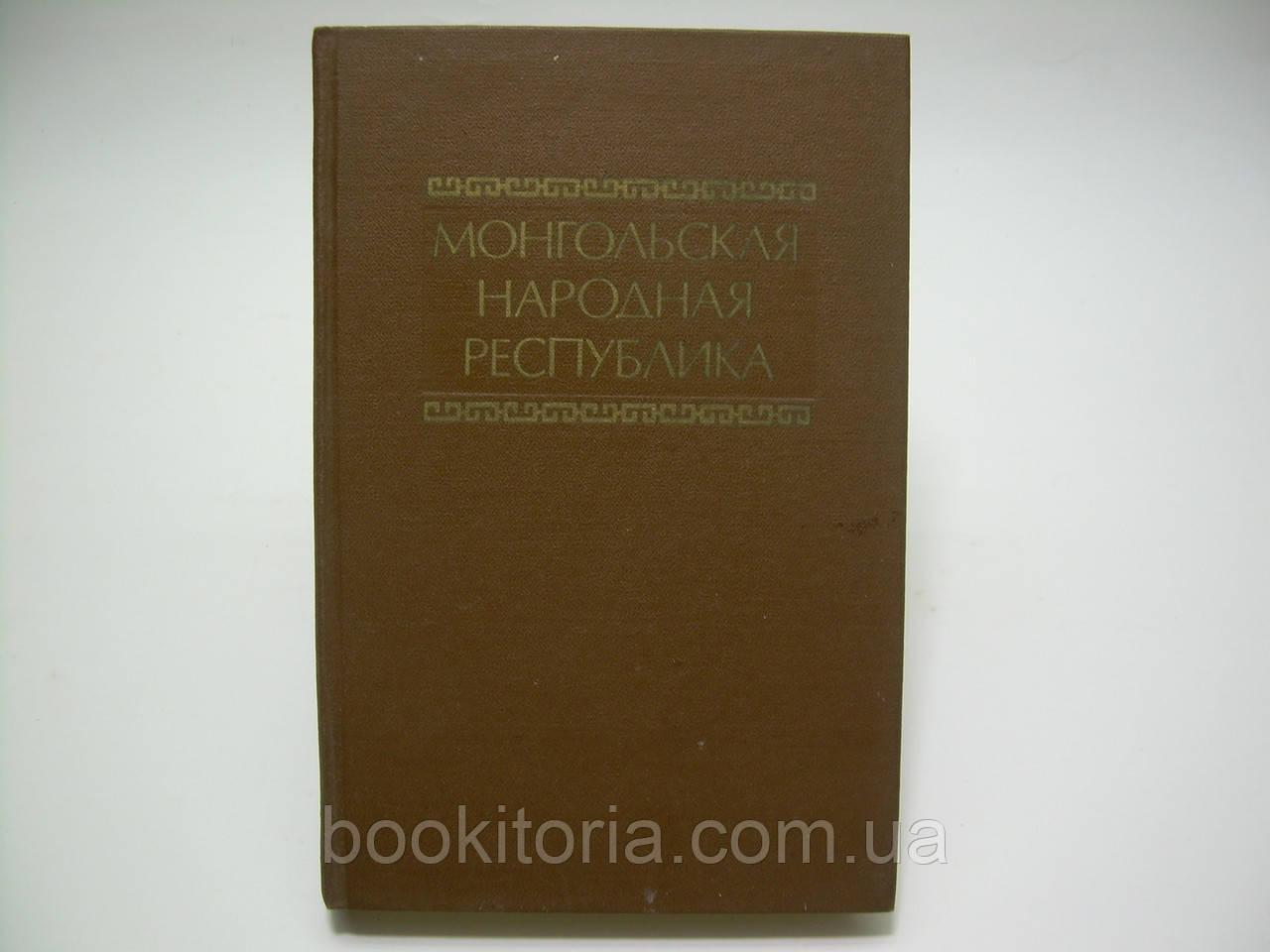 Монгольская Народная Республика (б/у).