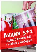 Весенняя акция Energy Diet «5+1»