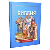 Библия в пересказе для детей. На русском языке