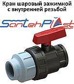 Кран шаровый зажимной с внутренней резьбой Ø25х3/4 SantehPlast