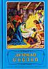 Детская Библия в картинках. На русском языке