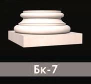 База колонны Бк-7