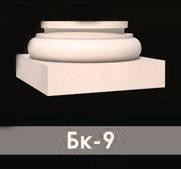 База колонны Бк-9
