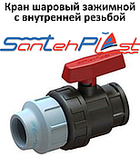 Кран шаровый зажимной с внутренней резьбой Ø40х1 1/4 SantehPlast