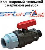 Кран шаровый зажимной с наружной резьбой Ø32х1 SantehPlast
