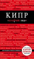 Алена Александрова Кипр. Путеводитель (с картой) (124094)