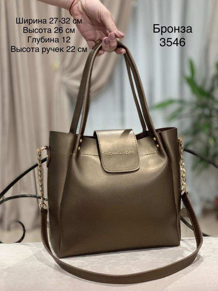 Бронзовая женская сумка с подкладкой