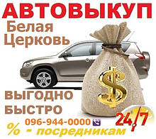 Автовыкуп Белая Церковь! CarTorg! Автовыкуп в Белой Церкви! 24/7