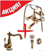 Набор смесителей для ванны и умывальника А-001