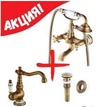 Набір змішувачів для ванни і умивальника А-001