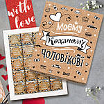 """Шоколадний набір """"Коханому чоловікові крафтовий"""" / Шоколадный Набор"""