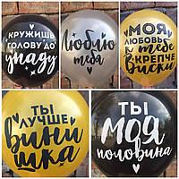 """Шарики """"Любовь Половинки"""" 10 шт"""