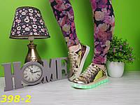 Кроссовки LED светящаяся подошва золото зеркальные, фото 1