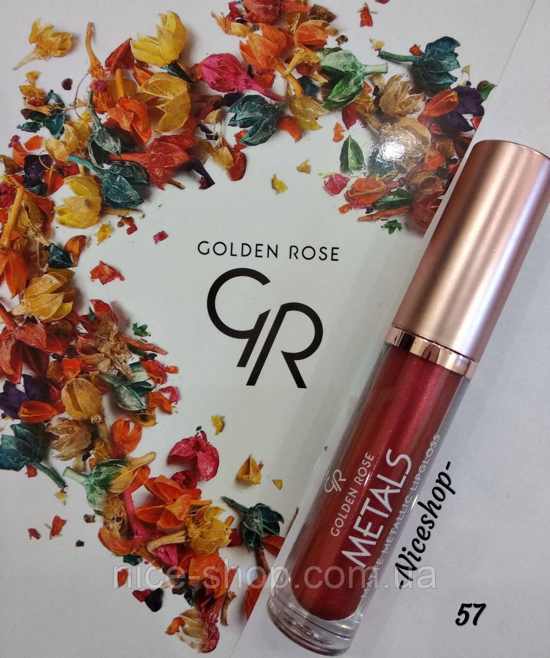 Помада Golden Rose Metals Matte Metallic Lipgloss №57