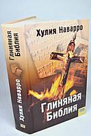 """Книга: Хулия Наварро, """"Глиняная Библия"""", роман, исторический детектив"""