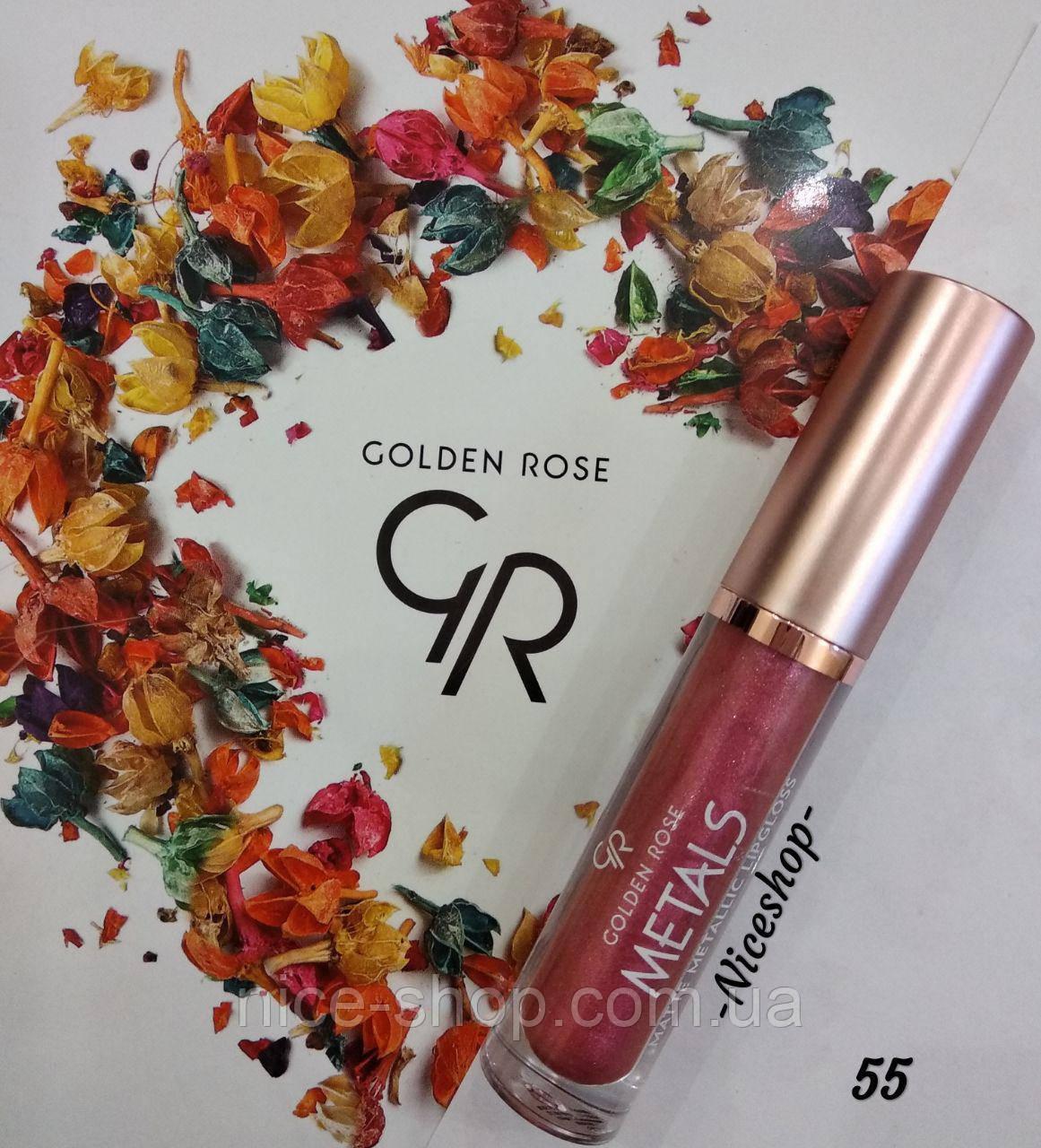 Помада Golden Rose Metals Matte Metallic Lipgloss №55