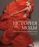 История моды. 100 платьев, изменивших мир. Фогг Марни