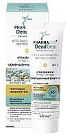 """Крем денний """"Тotal lifting Досконалий ліфтинг"""" - Витэкс Pharmacos Dead Sea"""