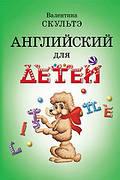 Англійська для дітей Валентина Скульте