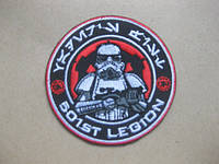 Нашивка патч Штурмовик 501 легион