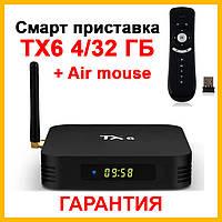 Смарт ТВ приставка Tanix TX6 4/32. Андроид приставка Smart TV x96, медиаплеер andoid x92, таникс тх