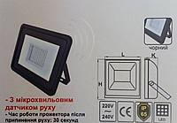 Светодиодный LED прожектор с микроволновым датчиком движения 30w 6500k Lemanso LMPS16-30