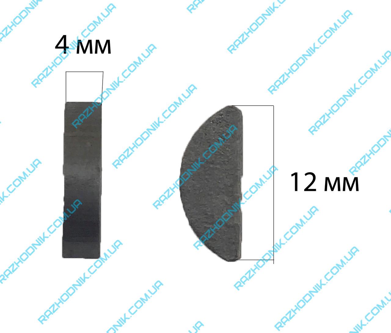 Шпонка большая   (4x5x12)