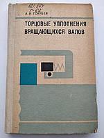 Торцовые уплотнения вращающихся валов А.И. Голубев