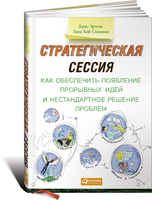 Стратегическая сессия: Как обеспечить появление прорывных идей и нестандартное решение проблем Эртель К - Магазин Кошара в Киеве
