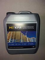 Пластифікатор для всіх видів бетону Мікра 5л