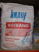 Гіпсова штукатурка Knauf Rotband, 15кг