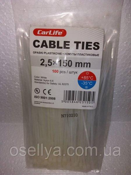 Стяжки Car Lifе 2,5*150 Білі