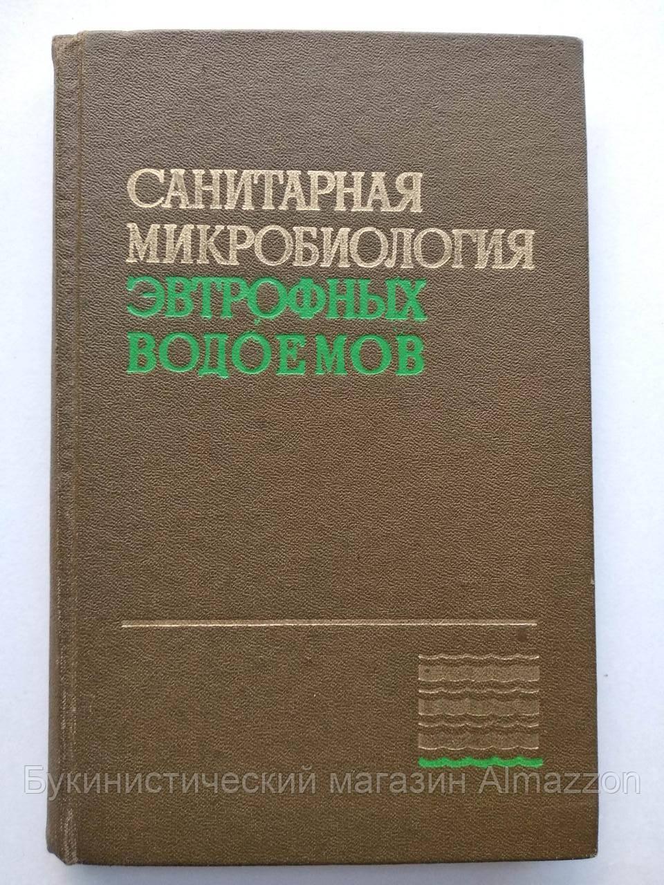 Санитарная микробиология эвтрофных водоемов Л.В. Григорьева, А.М. Касьяненко