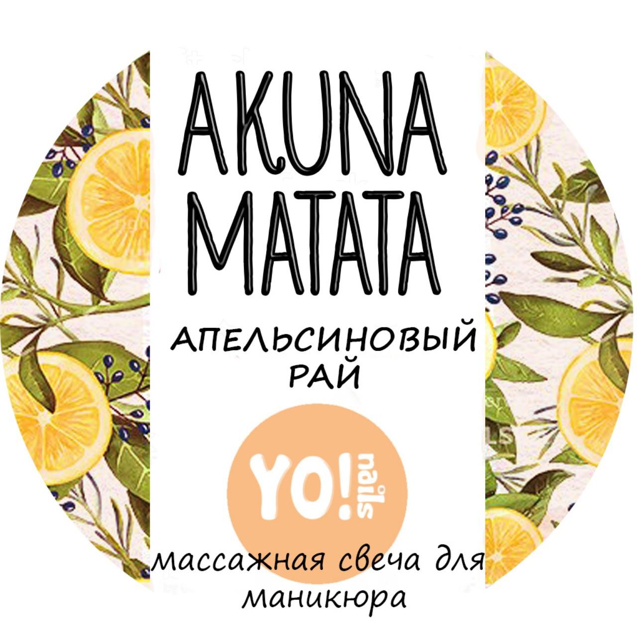 Массажная свеча для рук и тела AKUNA MATATA, Апельсиновый рай, 30мл