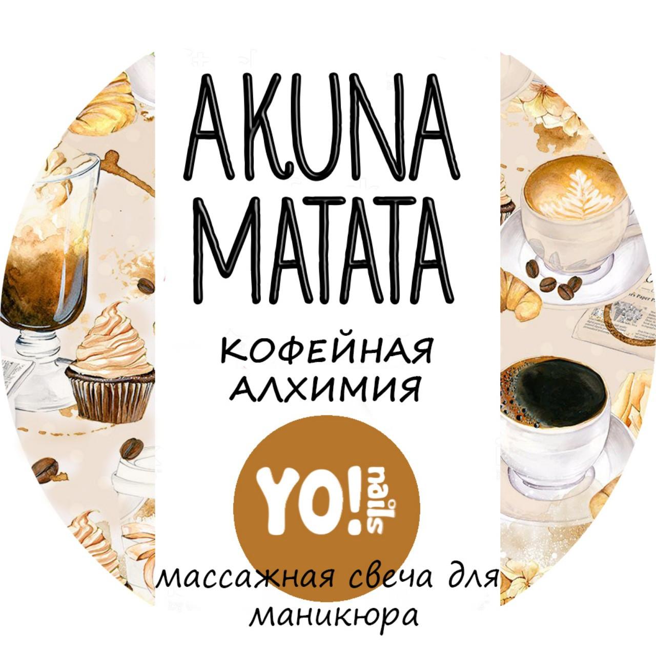 Массажная свеча для рук и тела AKUNA MATATA, Кофейная алхимия, 30мл