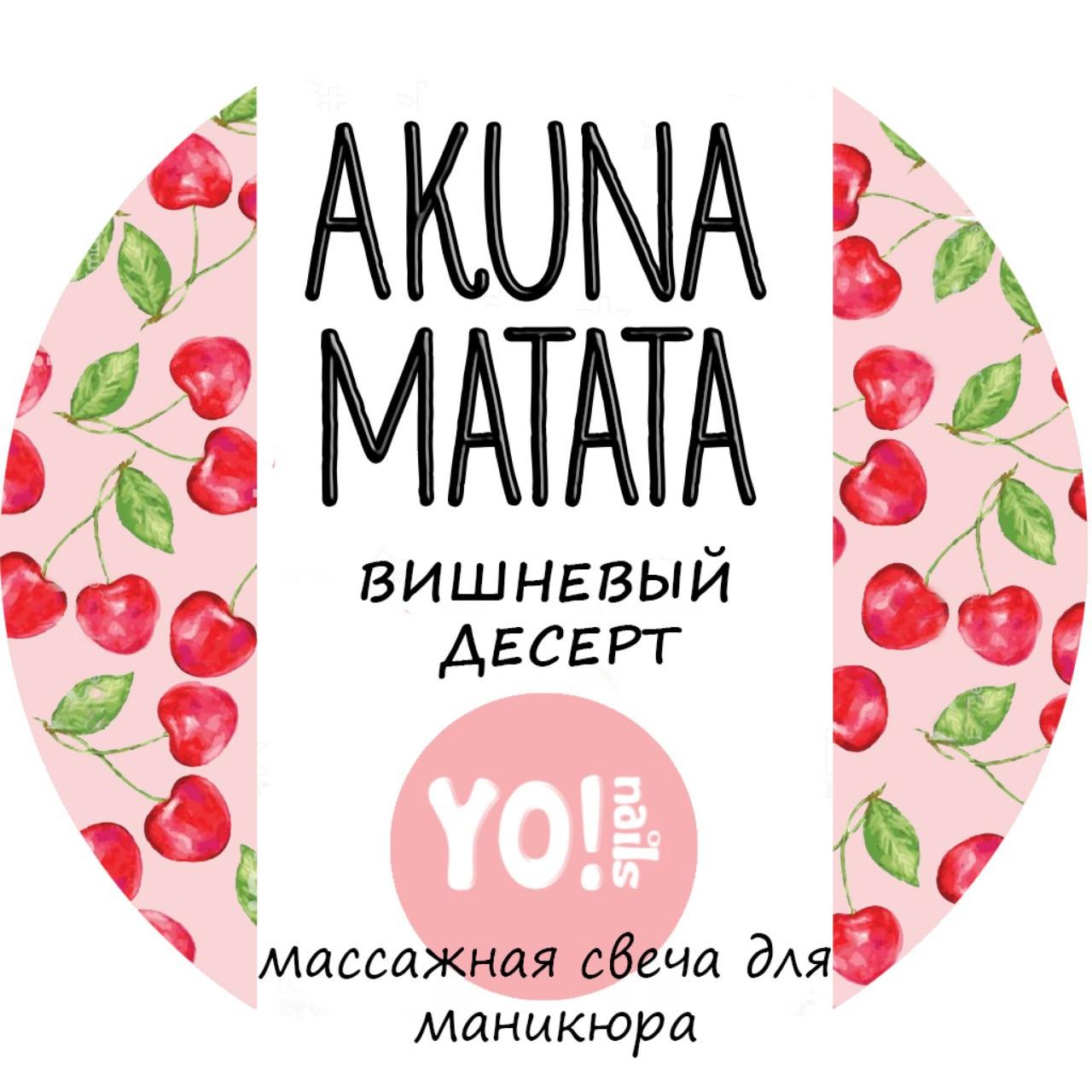 Массажная свеча для рук и тела AKUNA MATATA, Вишневый десерт, 30мл
