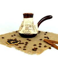 Турка лепной декор керамическая 150 мл + рассекатель
