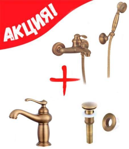 Акционный набор смесителей для ванны и умывальника А-003