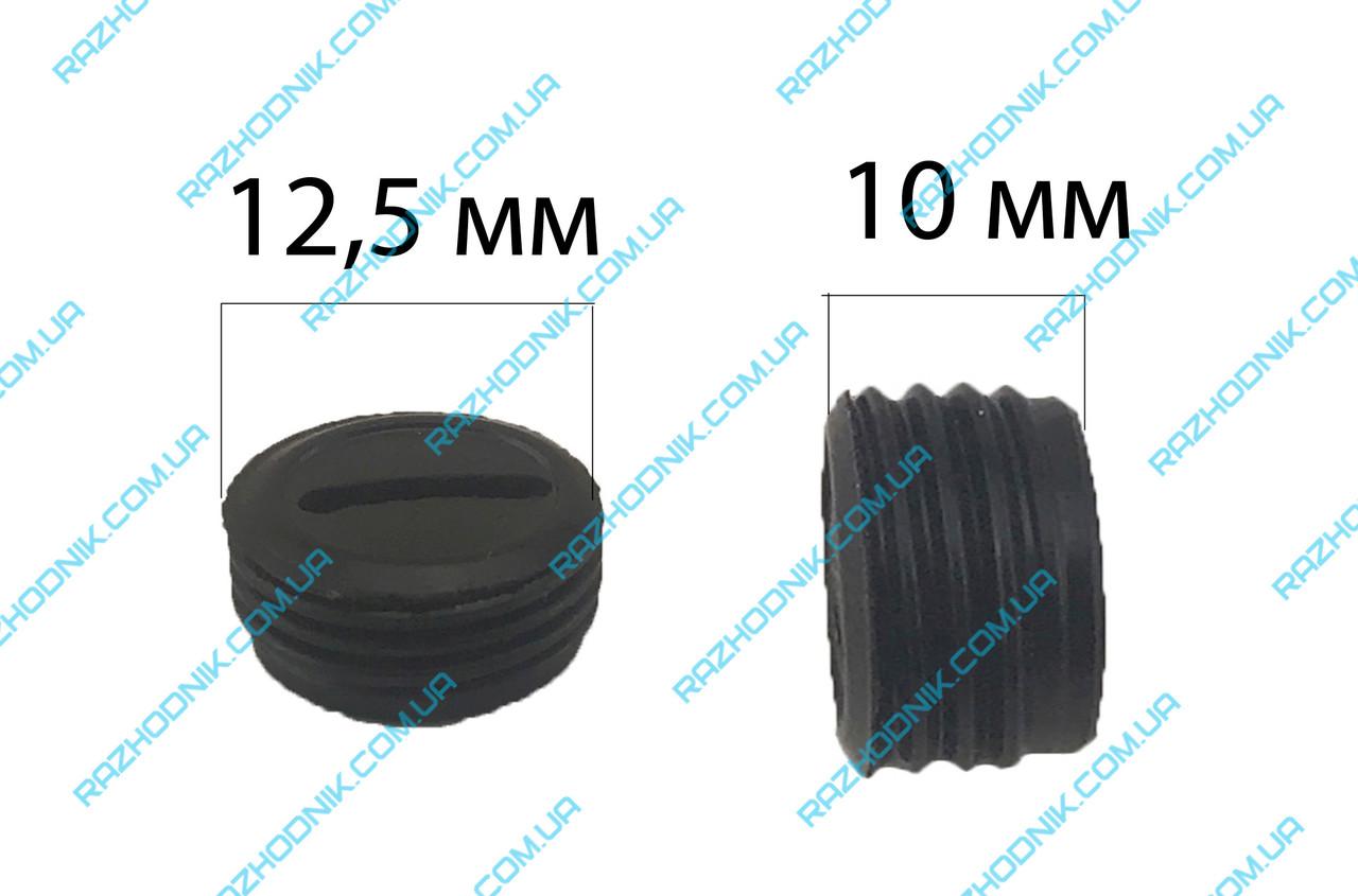 Пробки щеткодержателя (12,5x10)