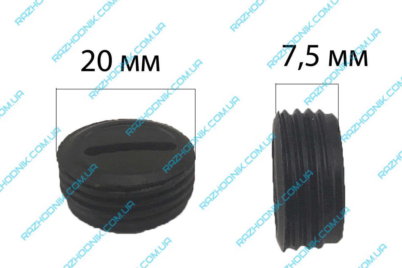 Пробки щеткодержателя (20x7,5)