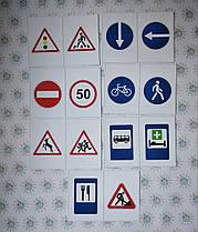 Карточки знаки дорожного движения
