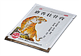Пластырь тигровый болеутоляющий, 10 шт, фото 3