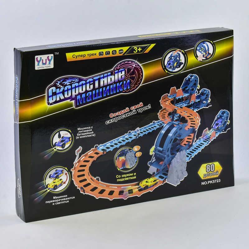 Трек Скоростные машинки РК 5723 (12) 80 деталей, свет, звук, в коробке