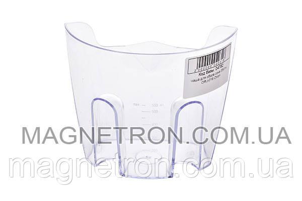 Чаша для соковыжималки Orion 550ml ORJ-019