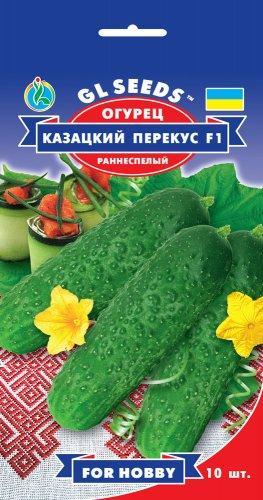 Огурец Казацкий перекус, пакет 10 семян - Семена огурцов