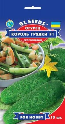 Огурец Король грядки F1, пакет 10 семян - Семена огурцов, фото 2