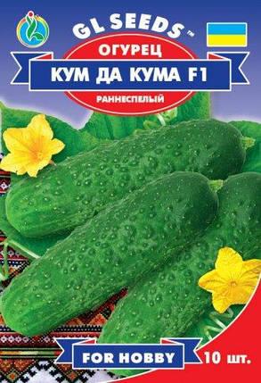 Огурец Кум да Кума F1, пакет 0,4г - Семена огурцов, фото 2