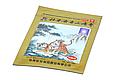 Пластырь обезболивающий на основе мускуса «Тигр» (Zhuanggu Shexiang Zhitong Gao) 10шт., фото 3