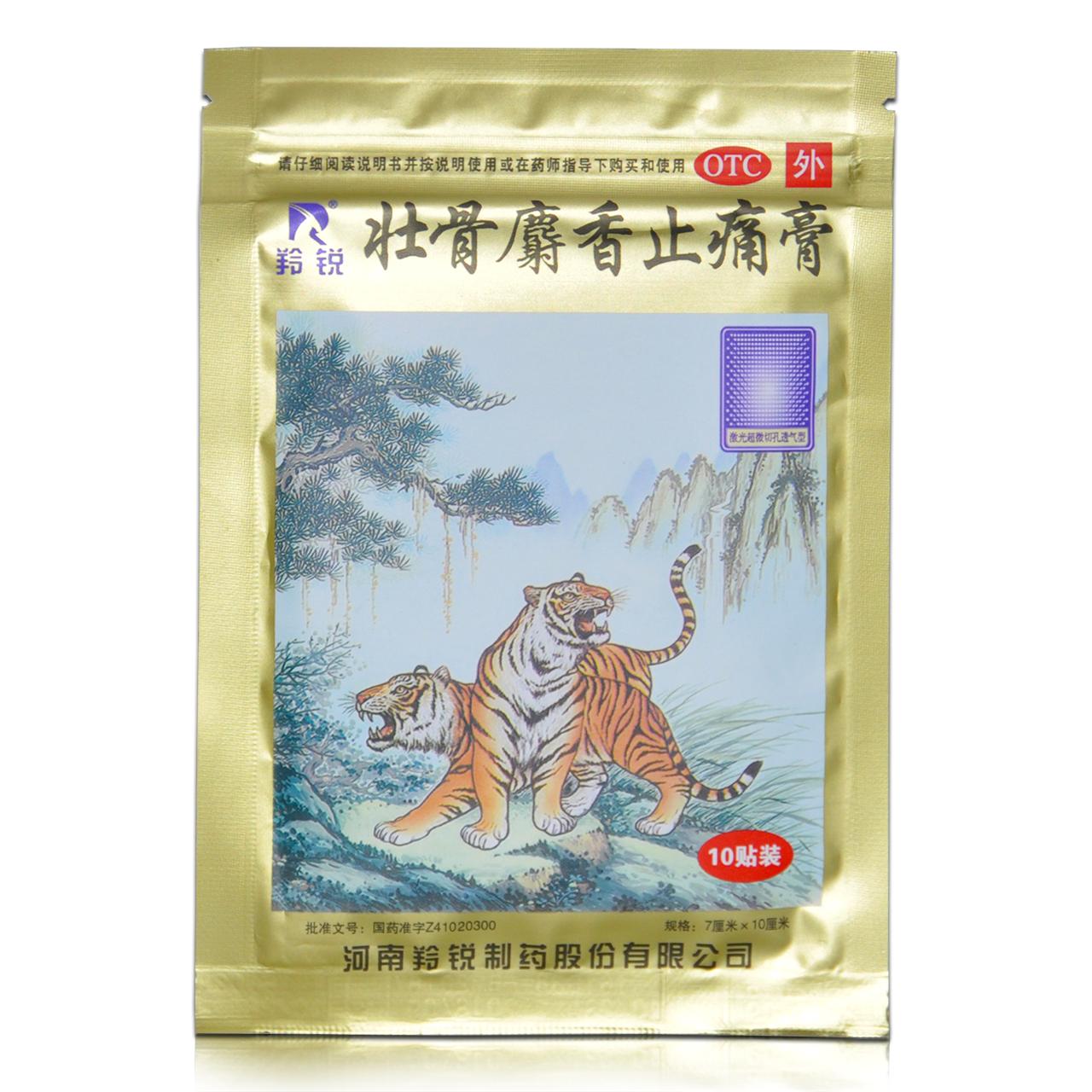 Пластырь обезболивающий на основе мускуса «Тигр» (Zhuanggu Shexiang Zhitong Gao) 10шт.